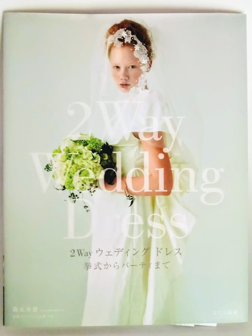 Japanese pattern book 2 Way Wedding Dress