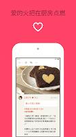 Screenshot of 下厨房-美食菜谱