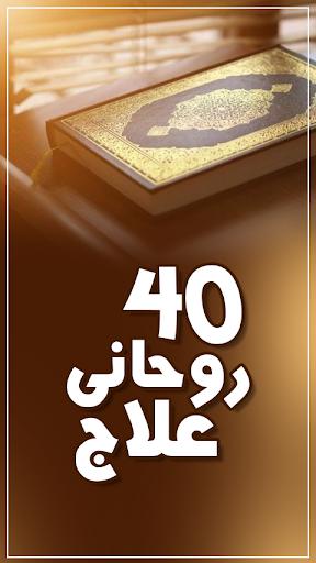 40 Rohani Ilaaj