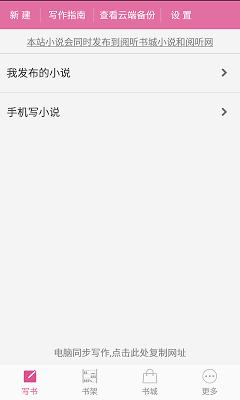 手机写小说 - screenshot