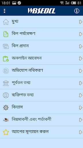Vidyut Sahayogi 10.1.6 screenshots 1