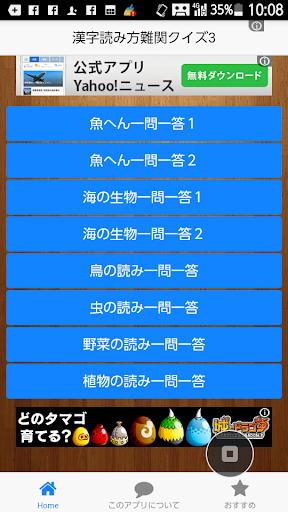 難読漢字3