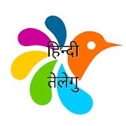 तेलेगु-हिन्दी शब्दकोश