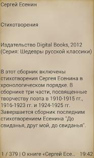 С. Есенин - Стихотворения - náhled