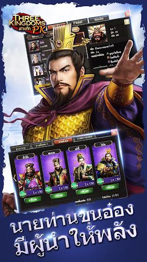 Three Kingdoms PKu2014u0e2au0e32u0e21u0e01u0e4au0e01 PK 11.1.0 screenshots 11