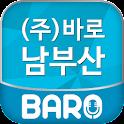 (주)바로남부산 - 남부산지사 icon