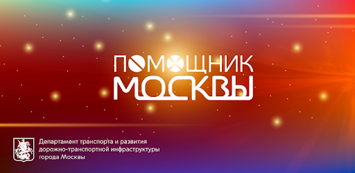 Приложения в Google Play – Помощник Москвы: борьба с нарушениями ...