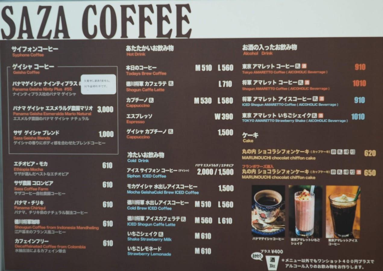 サザコーヒーKITTE丸の内のメニュー一覧