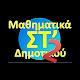ΣΤ΄ Δημοτικού Μαθηματικά 2 Android apk
