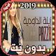 Download زينة الداودية موكا بازا بدون نت 2019 Zina Daoudia For PC Windows and Mac