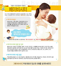 Photo: Buy anything by email, including Korean babies.