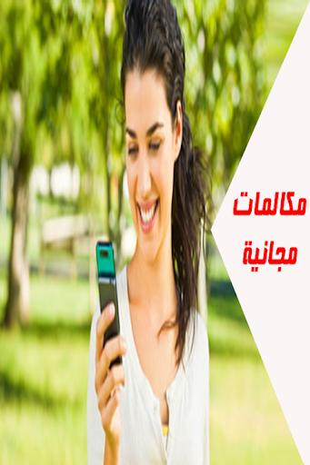 free calls - مكالمات مجانية