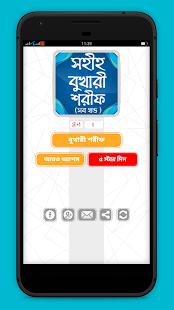 বুখারী শরীফ Bukhari Sharif - náhled