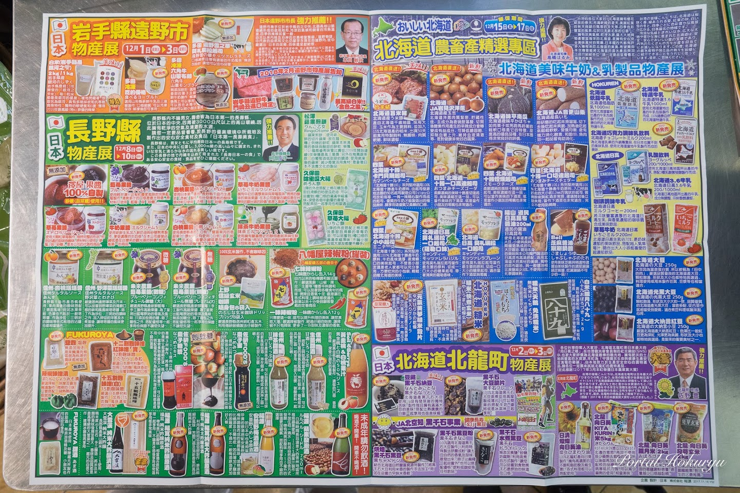 裕毛屋チラシ・日本の物産展:岩手県遠野市、長野県、北海道、北海道北竜町