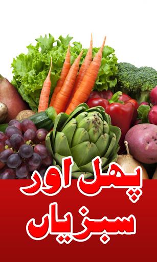 水果蔬菜的补救措施
