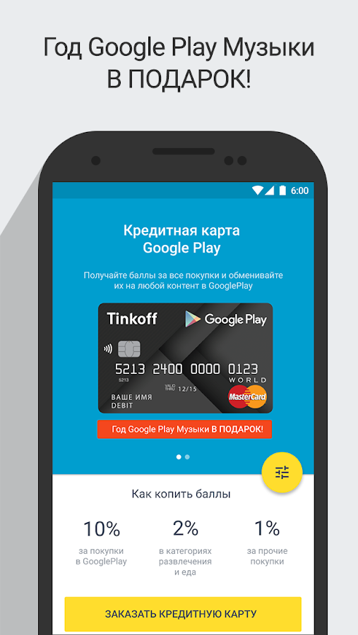 Tinkoff Play: apply for a card- screenshot