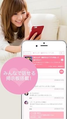 恋チャット 〜全て無料で使える恋人/友達募集チャットSNS〜のおすすめ画像4