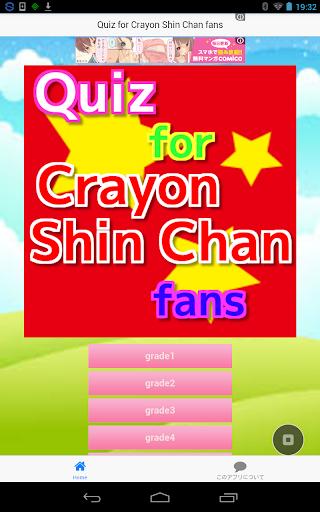 玩免費娛樂APP|下載Quiz for Crayon Shin Chan fans app不用錢|硬是要APP
