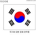 국민의례 행사진행 icon