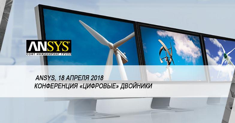 ANSYS, 18 апреля 2018 конференция «Цифровые» двойники
