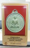 เหรียญ หลวงพ่อทบ วัดศิลาโมง ปี2514 เนื้ออัลปาก้าชุบนิเกิ้ล จ.เพชรบูรณ์พร้อมบัตรรับรองดีดีพระ