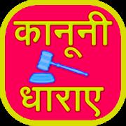 App भारतीय कानूनी धाराएं APK for Windows Phone
