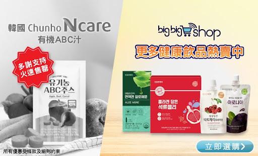 有機ABC汁_火速售罄_760x460.jpg