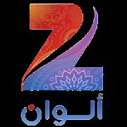 Zee Alwan - مباشر