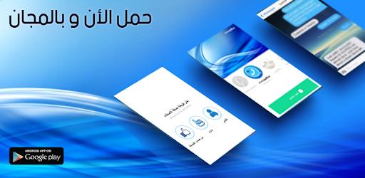 واتس اب ازرق بللس app (apk) free download for Android/PC/Windows screenshot