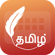 Easy Typing Tamil Keyboard Fonts And Themes