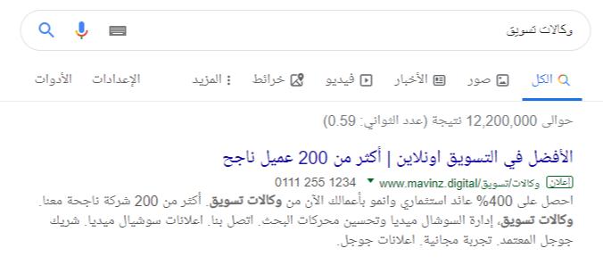الدليل الشامل من اجل إحتراف إعلانات جوجل ادس (ادوردز) سنة 2020