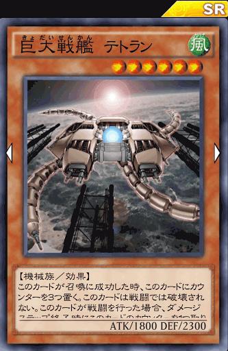 巨大戦艦テトラン