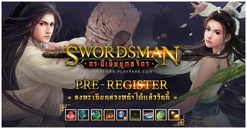 Swordsman Pre Register พร้อมรับฟรีไอเทมพิเศษ