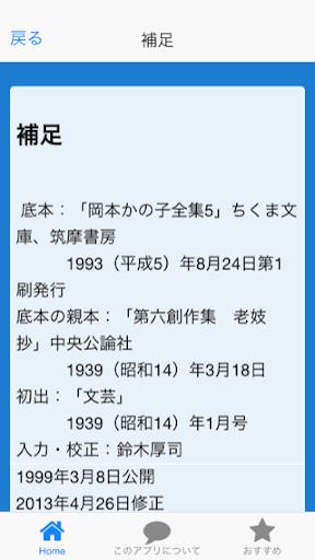 玩娛樂App|青空文庫 鮨 岡本かの子免費|APP試玩