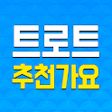 트로트 무료듣기 - 트로트 노래모음 icon