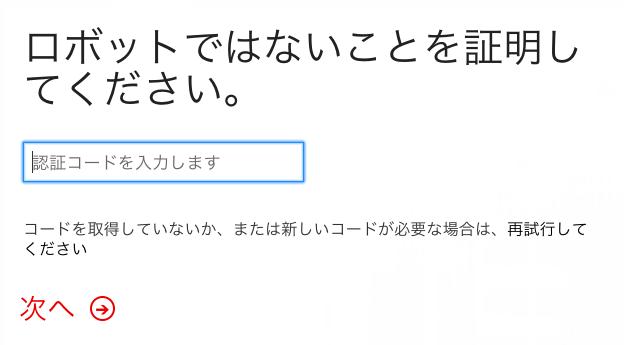 Office365セットアップの認証コード入力