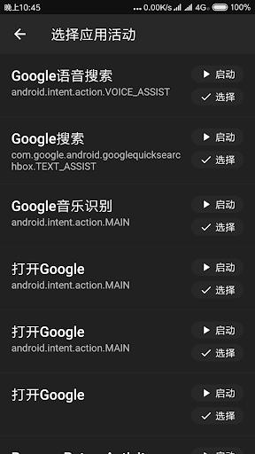 Ctrl + —— 给手机装上 Ctrl 键  screenshots 6