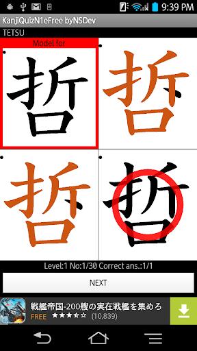 KanjiQuizN1eFree byNSDev 1.2.2 Windows u7528 3