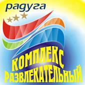 Развлекательный центр РАДУГА