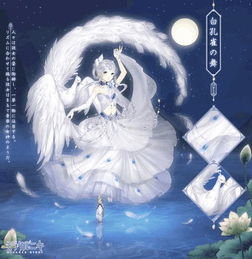 白孔雀の舞1
