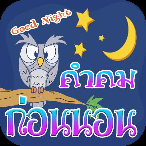 คำคมก่อนนอน ฝันดีราตรีสวัสดิ์
