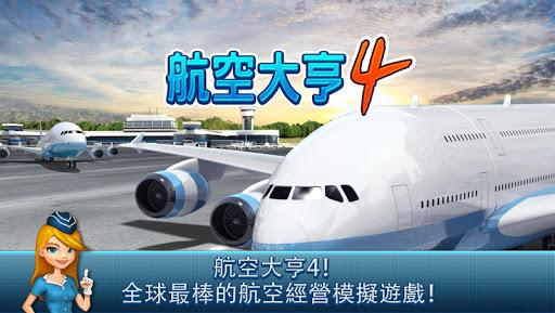航空大亨 4