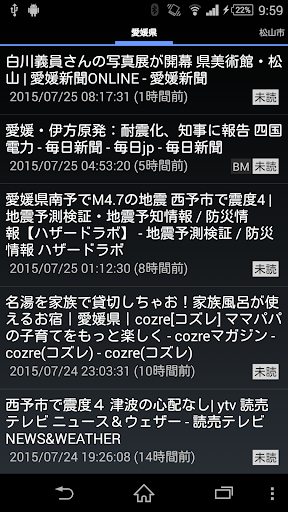 愛媛県のニュース
