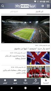 Sky News Arabia 2