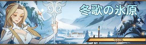 冬歌の氷原