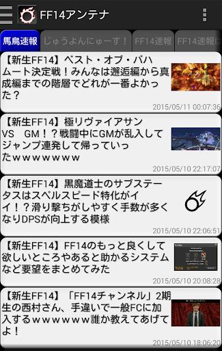 FF14 まとめアンテナ