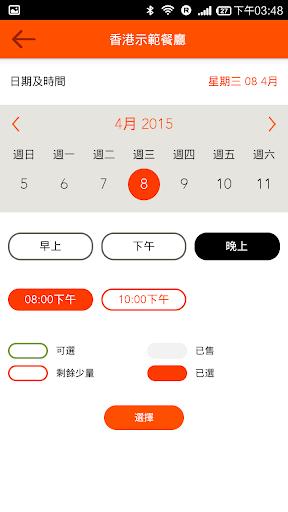 【免費生活App】Join8 外賣 訂枱-APP點子