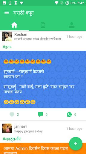 遊戲必備免費app推薦|Marathi Katta | मराठी कट्टा線上免付費app下載|3C達人阿輝的APP