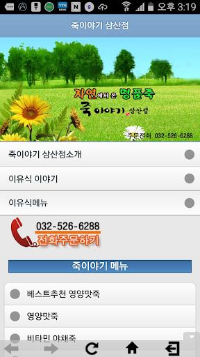 죽이야기 삼산점 new