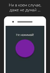 Download Фиолетовая кнопка: не советую нажимать на меня For PC Windows and Mac apk screenshot 1